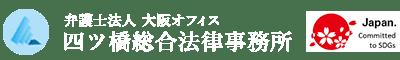 大阪で弁護士に無料相談なら四ツ橋総合法律事務所