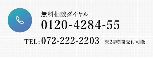 堺オフィス
